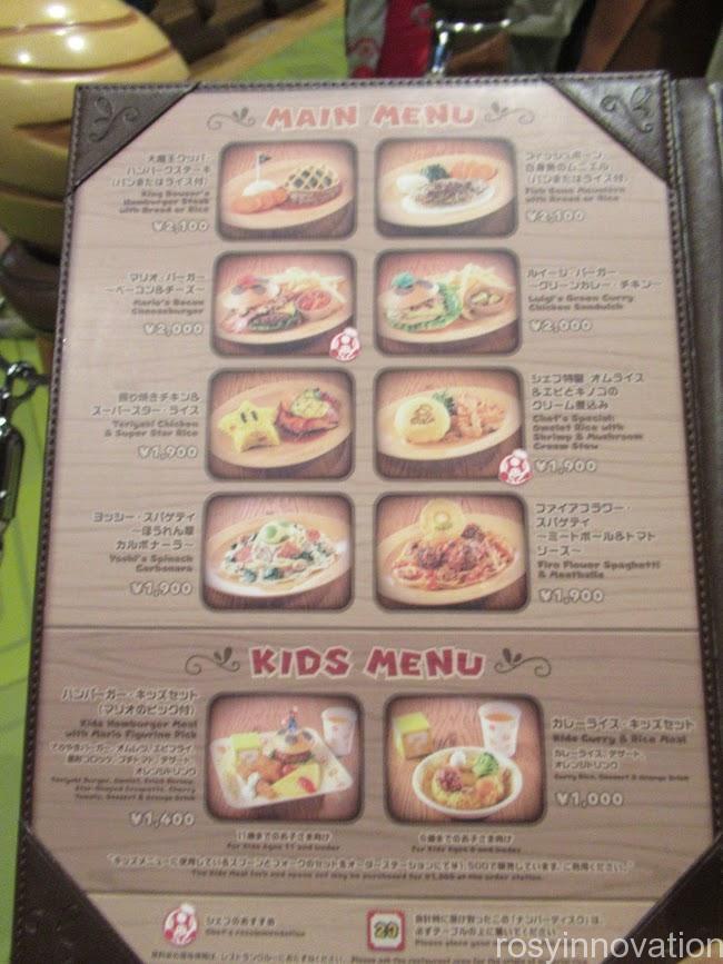 マリオの食べ物フードまとめ (4)キノピオカフェ