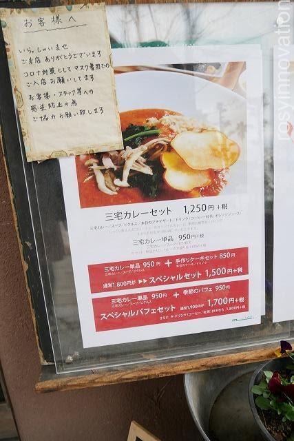 水辺のカフェ 三宅商店 (6)ランチメニュー