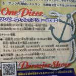 【USJ】ワンピース2021は中止?過去のプレショチケット発売日やサンレスはどうなる?