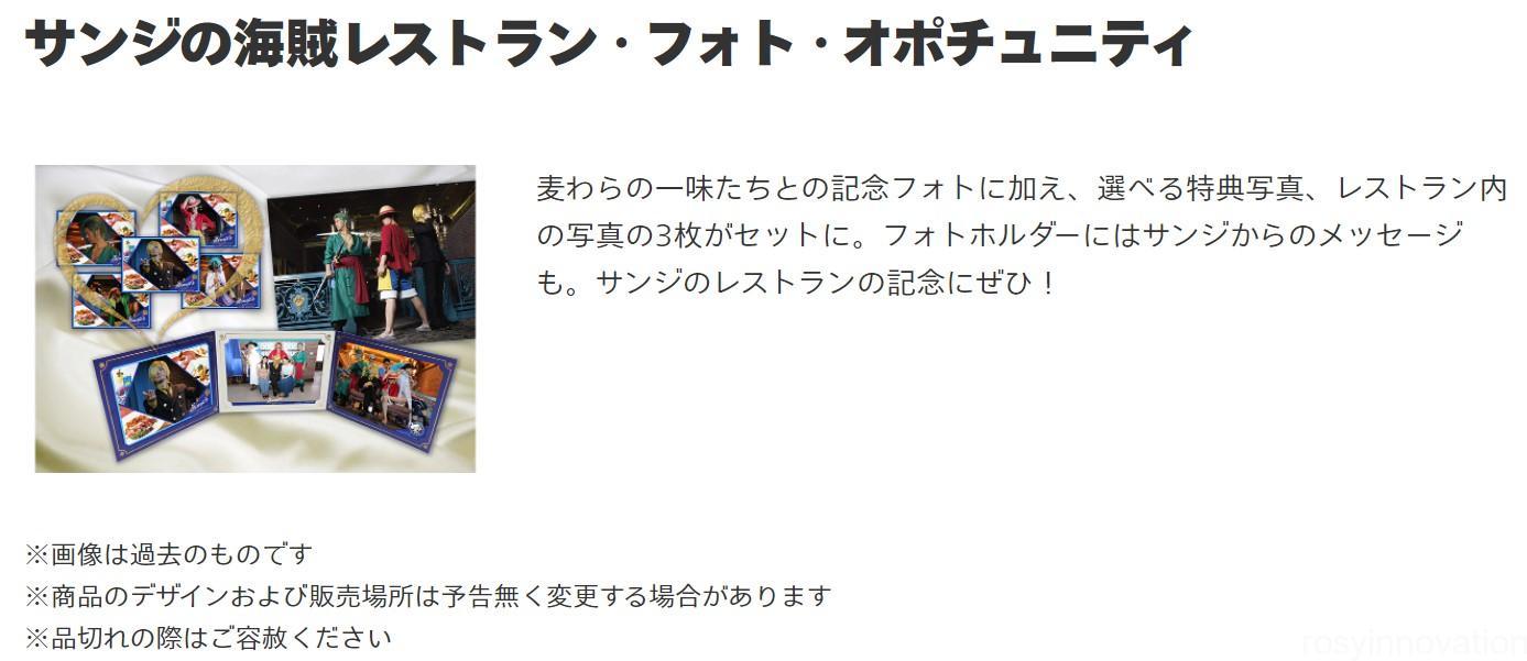 ワンピース サンジの海賊レストラン メニュー (1)フォト