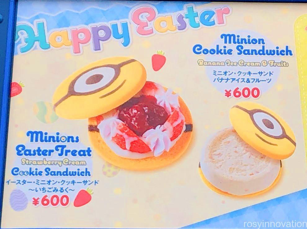 2021春ミニオンフード (7)クッキーサンド