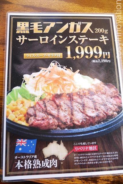 ミスターバーク総社店 (4)ステーキ