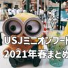 【USJ】ユニバミニオンフード2021春☆種類と販売場所☆ティムやフラッフィフードも
