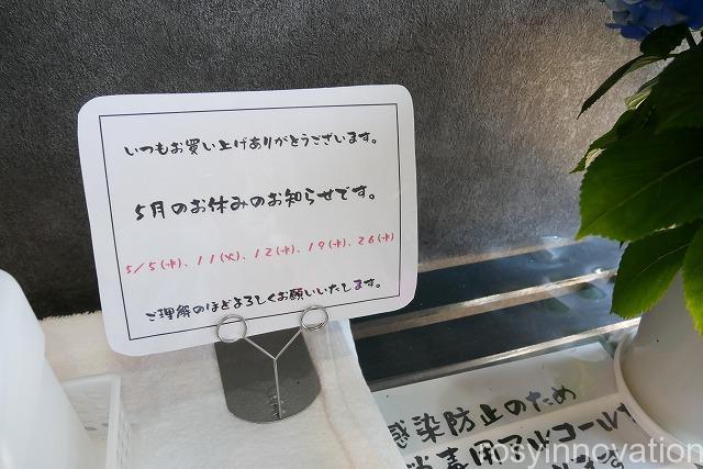 BAKERY EXOCET(エグゾセ) (21)定休日
