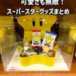 【USJ】スーパースターグッズまとめ☆雑貨多数!可愛さも無敵なグッズが盛りだくさん