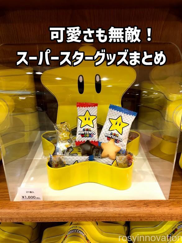 USJワンナップマリオグッズ お菓子スター
