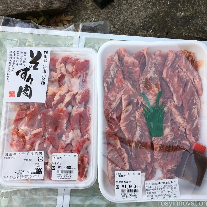 道の駅久米の里の肉