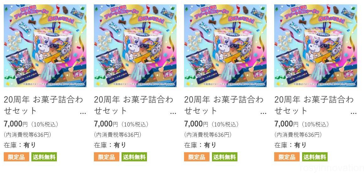 USJお菓子詰め合わせ第7弾 (2)