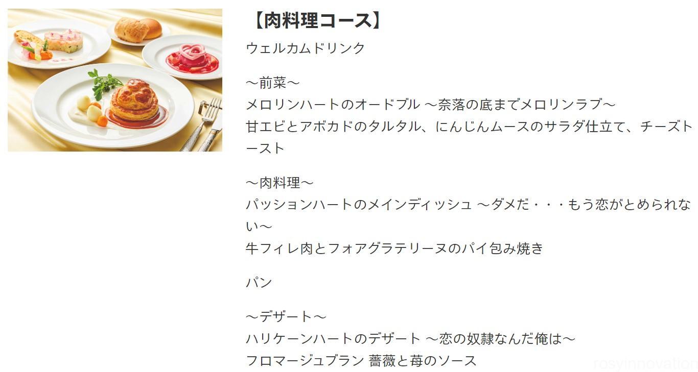 ワンピース サンジの海賊レストラン メニュー (1)肉