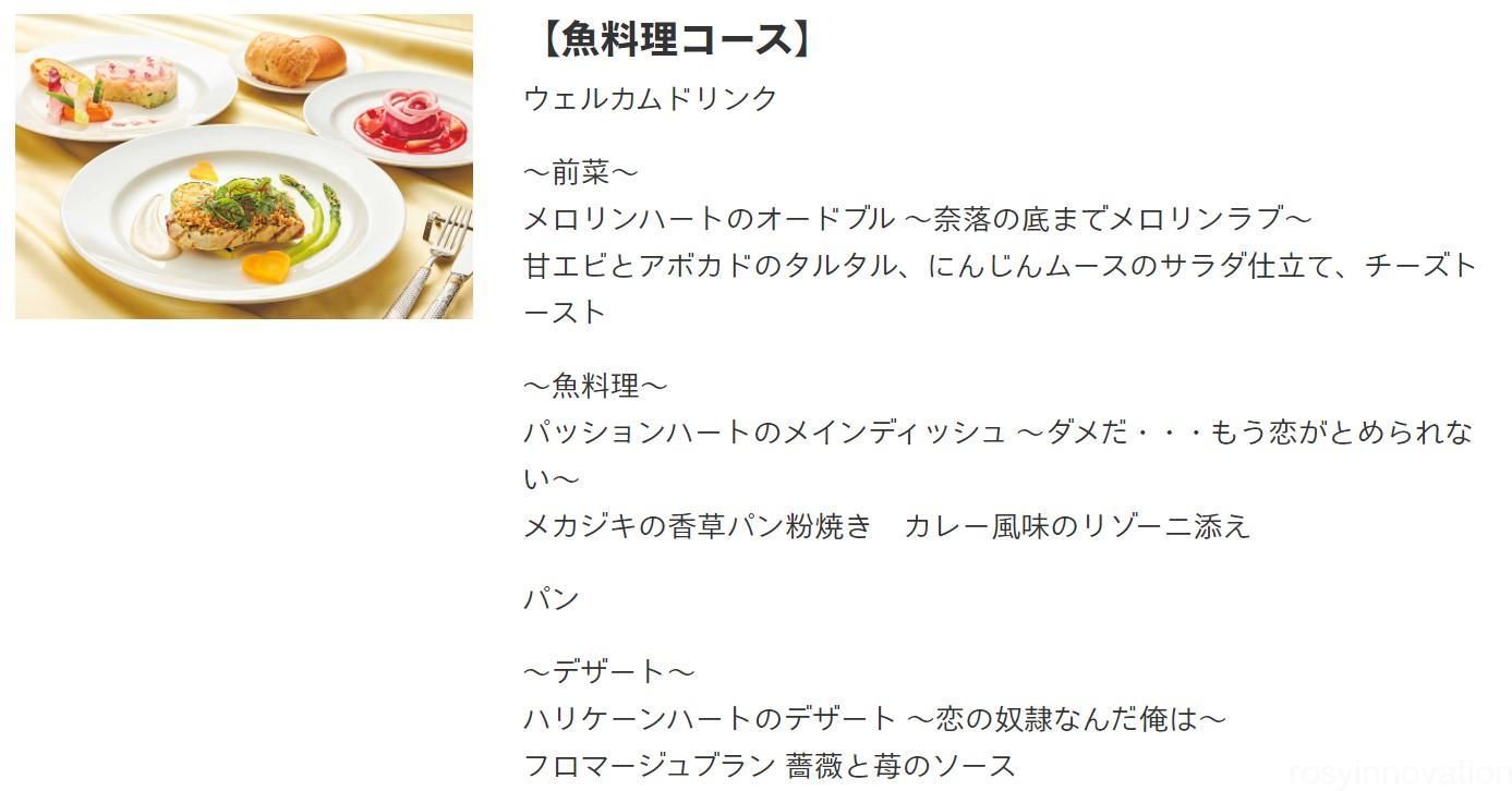 ワンピース サンジの海賊レストラン メニュー (1)魚