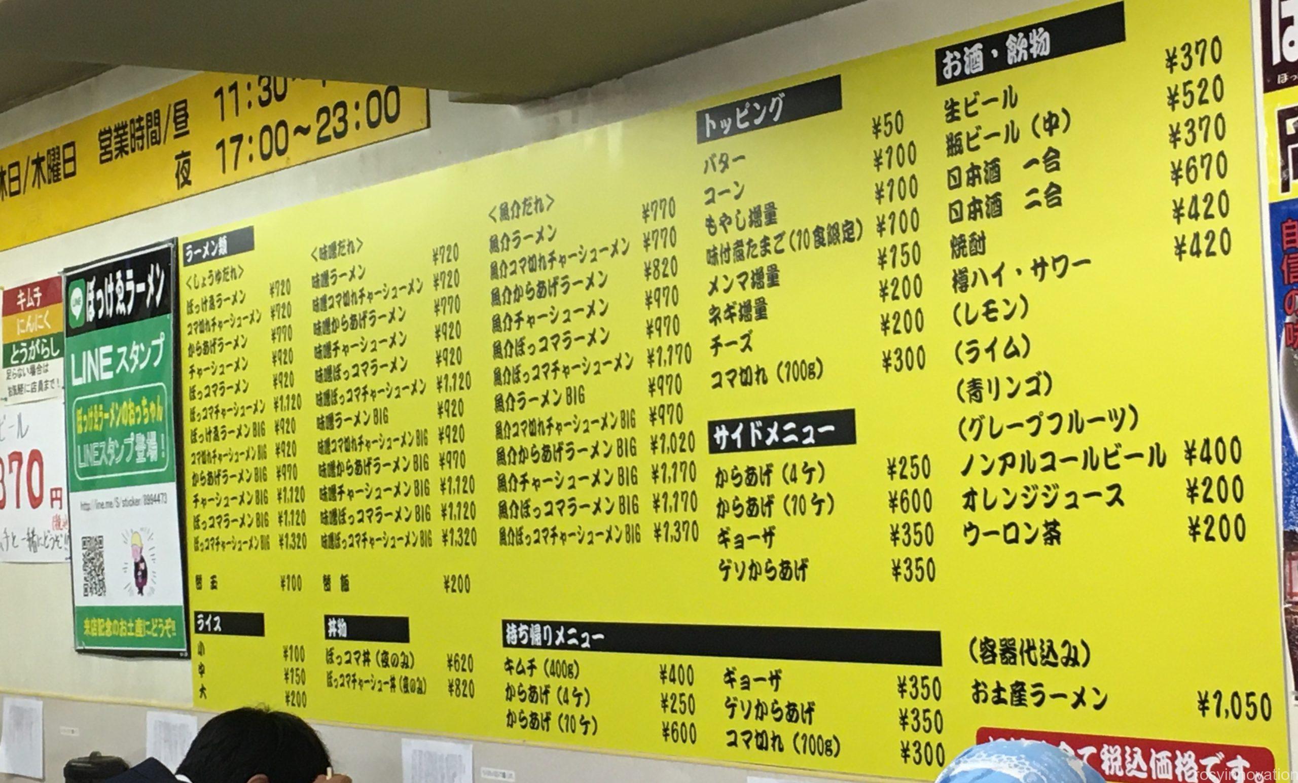 ぼっけぇラーメン2021年4月 (1)メニュー