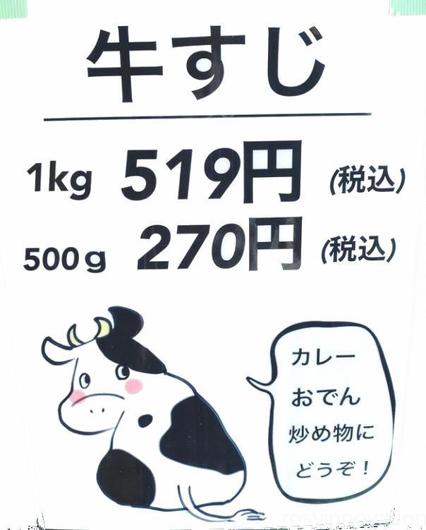 大衆焼肉なごみ (1倉敷 すじ肉