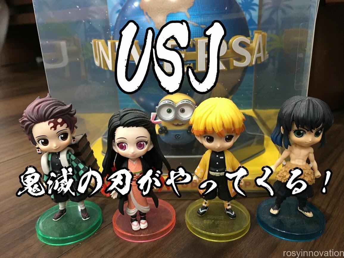 USJ×鬼滅の刃予想 (2)
