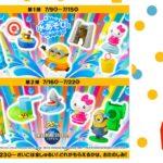 【USJ】マックのハッピーセットにユニバ登場!発売日(期間)やおもちゃの種類とキャンペーンまとめ