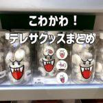 【USJ】テレサグッズまとめ☆こわかわカチューシャや雑貨などつい手に取ってしまうグッズ多数!