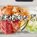 【岡山グルメ】大衆焼肉なごみ(GOTO券◎)ランチ750円+税~男性も満腹必須!みやびで修行した方の焼肉屋さん