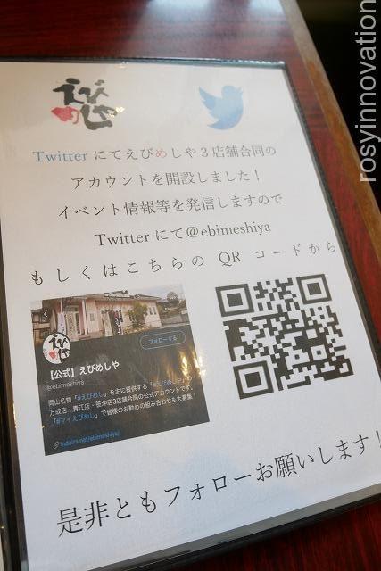 えびめしや万成店 (9)Twitter