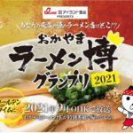 【岡山ラーメン博2021】ランキング予想☆投票したい10店に凝縮してまとめました!応募は6/27まで
