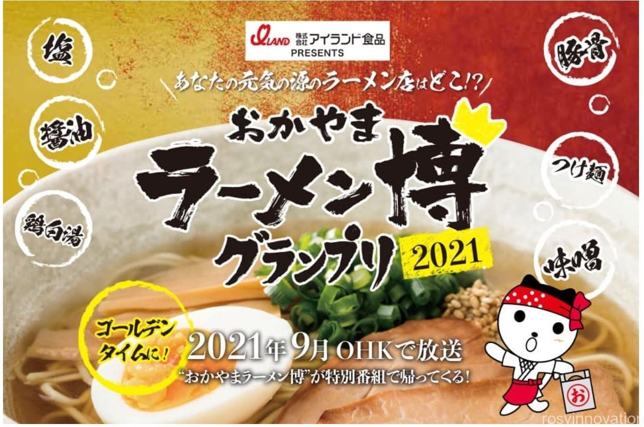 1おかやまラーメン博グランプリ2021