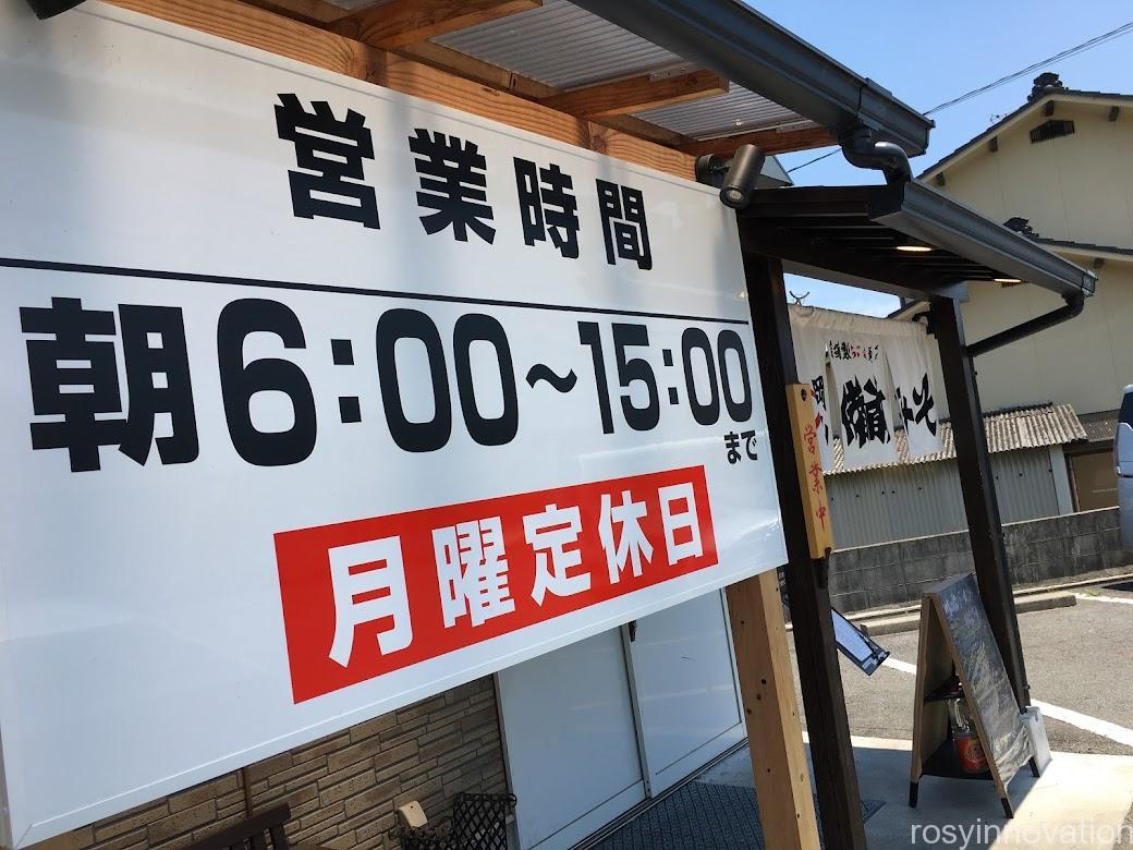 味噌ラーメンひばり (2)営業時間定休日