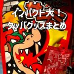 【USJ】クッパグッズまとめ☆人気の被り物やぬいぐるみ雑貨など大迫力なラインナップ!