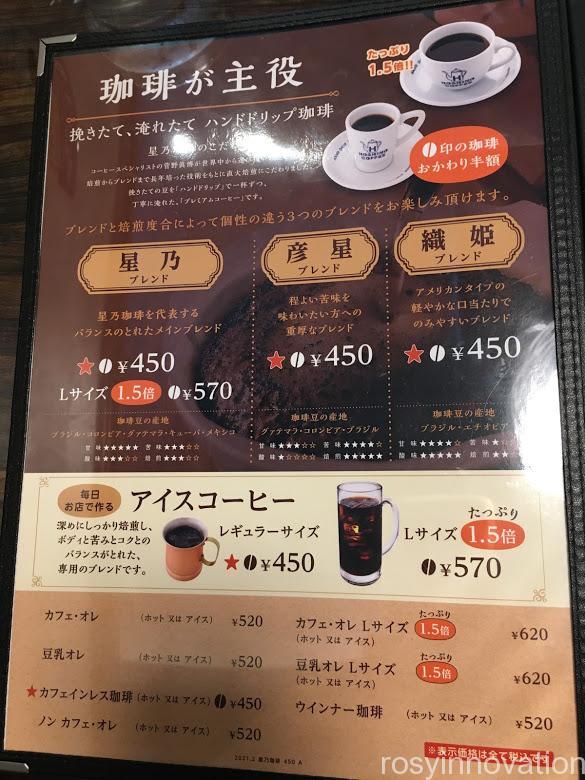 星乃珈琲店岡山今店 (1)ドリンクメニュー