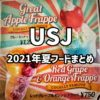 【USJ】夏フード2021の種類と販売場所☆フラッペアイスや涼ドリンク等ひんやりスイーツ盛りだくさん!