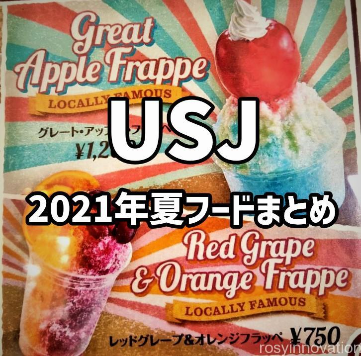 USJ2021年夏フード まとめ
