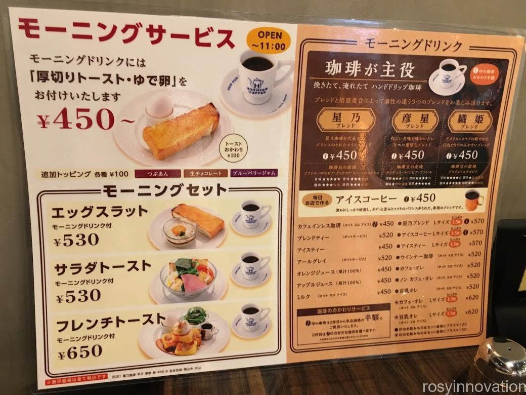 星乃珈琲店岡山今店 (10)モーニングメニュー