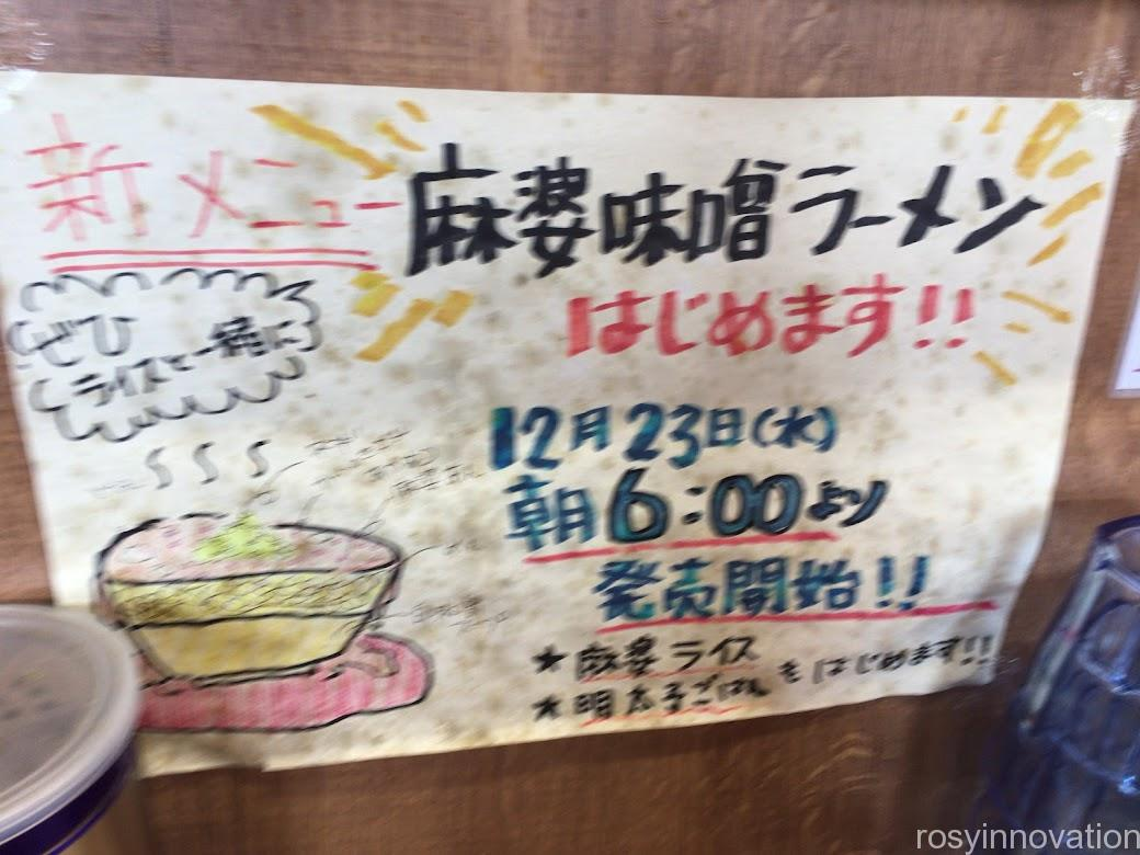味噌ラーメンひばり (5)券売機