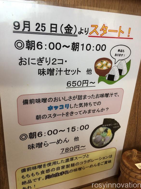 味噌ラーメンひばり (6)朝定食