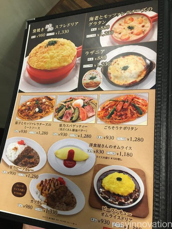 星乃珈琲店岡山今店 (3)ランチメニュー