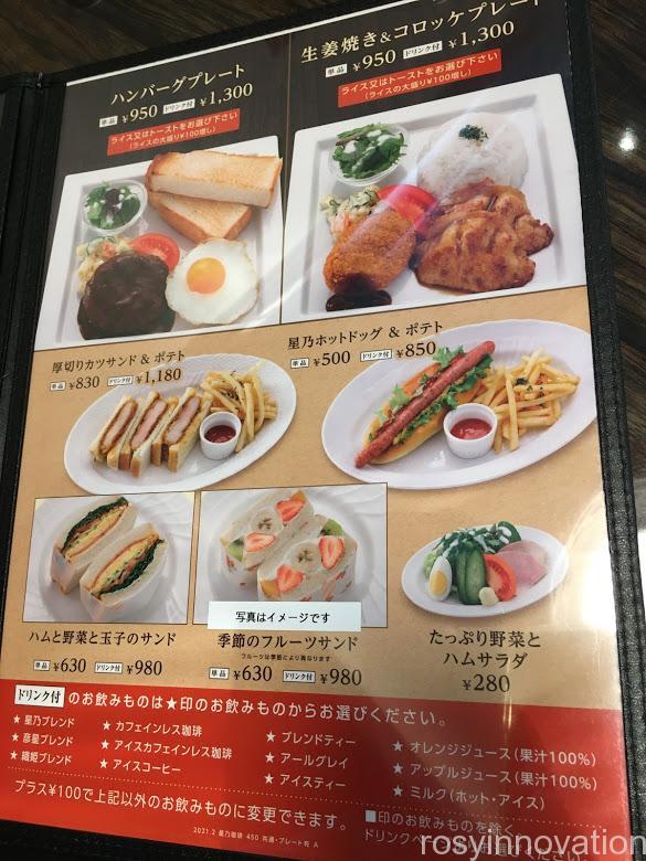 星乃珈琲店岡山今店 (4)フードメニュー
