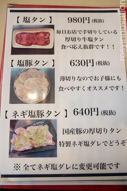 大衆焼肉なごみ (8)タン