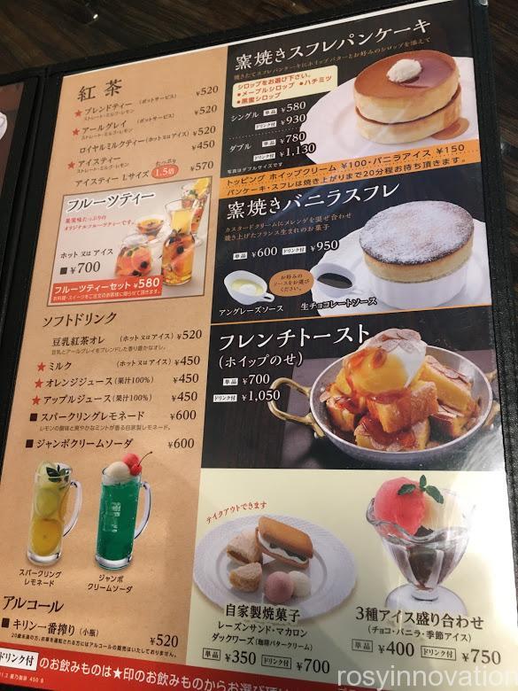 星乃珈琲店岡山今店 (2)パンケーキ