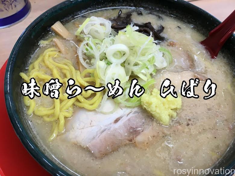 味噌ラーメンひばり (8)味噌らーめん - コピー