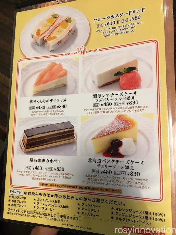 星乃珈琲店岡山今店 (5)デザートメニュー