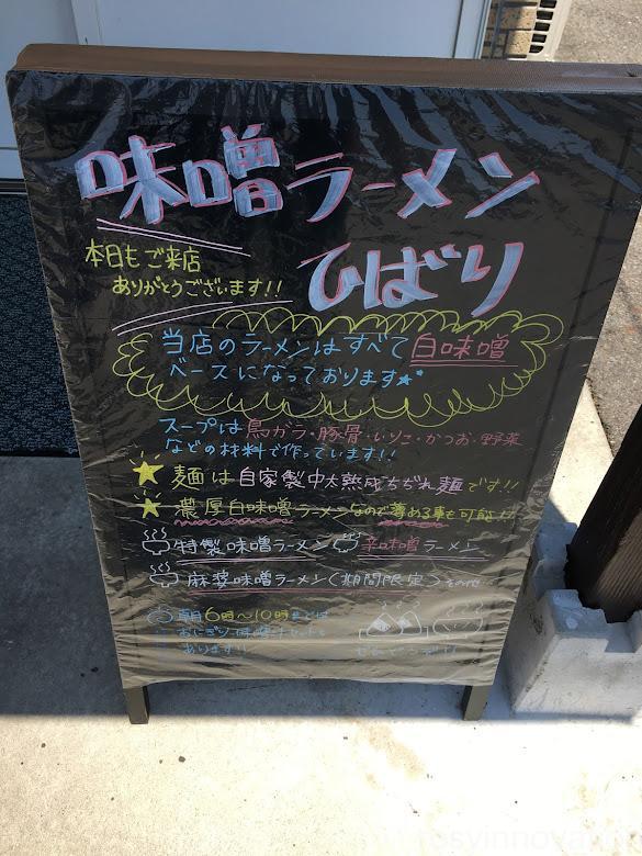 味噌ラーメンひばり (3)看板