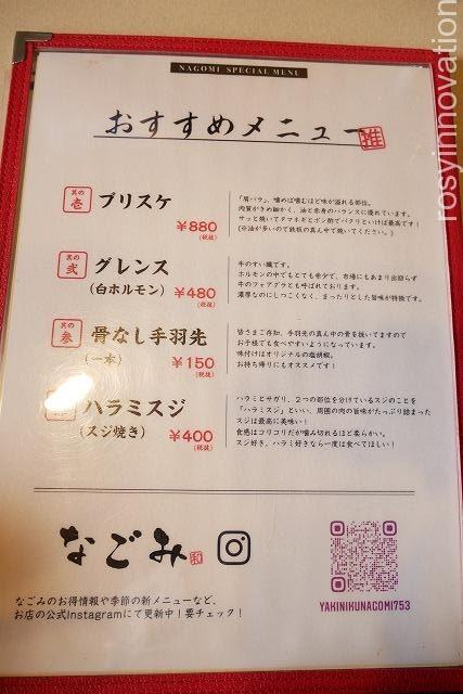 大衆焼肉なごみ (7)おすすめメニュー