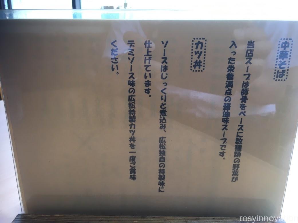 中華そば専門店広松 (6)メニュー表