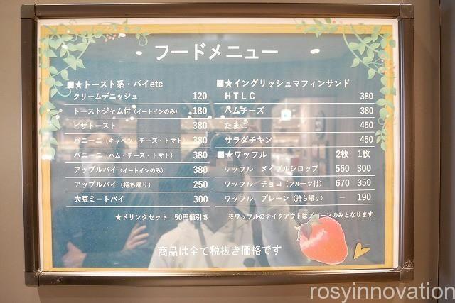 ジョルジュラパンうさぎや岡山店カフェ (8)フードメニュー