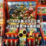 【USJ】マリオのお菓子のお土産2021夏最新版☆おすすめは?会社友人自宅用それぞれご紹介!
