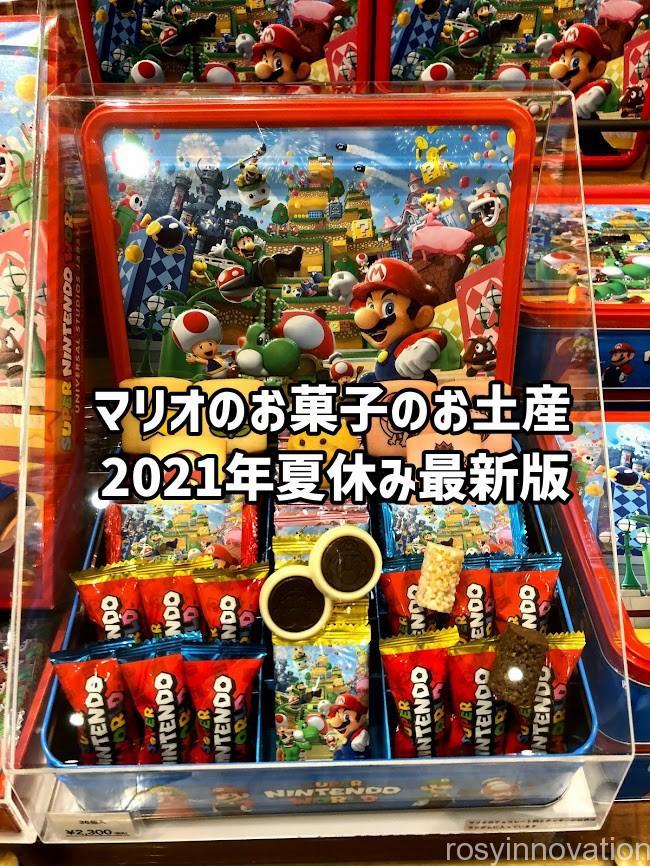 マリオのお菓子のお土産まとめ2021年夏