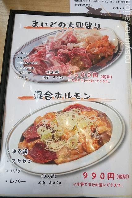 大衆焼肉まいど (7)セット