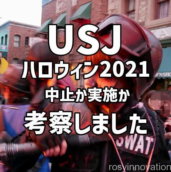 USJハロウィン2021 (9)中止