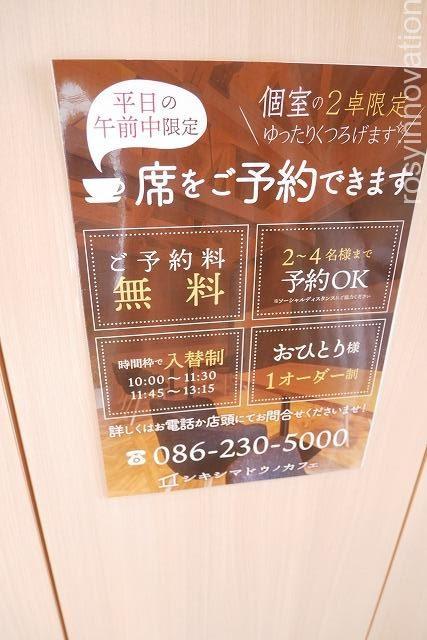 シキシマドウノカフェ平井店 (18)