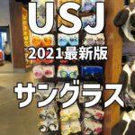【USJ】ユニバ最新2021サングラス&伊達眼鏡☆種類や値段と販売場所☆マリオもあるよ