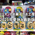 【USJ】ミニオンのお菓子のお土産2021夏最新版☆おすすめは?会社友人自宅用それぞれご紹介!