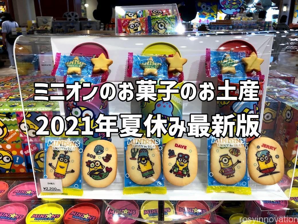 USJミニオンのお菓子のお土産2021年夏 (0)クッキー缶