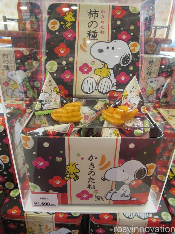 スヌーピーのお菓子のお土産 柿の種